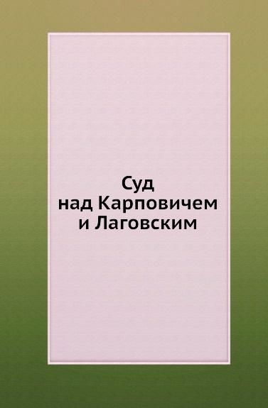 Неизвестный автор Суд над Карповичем и Лаговским