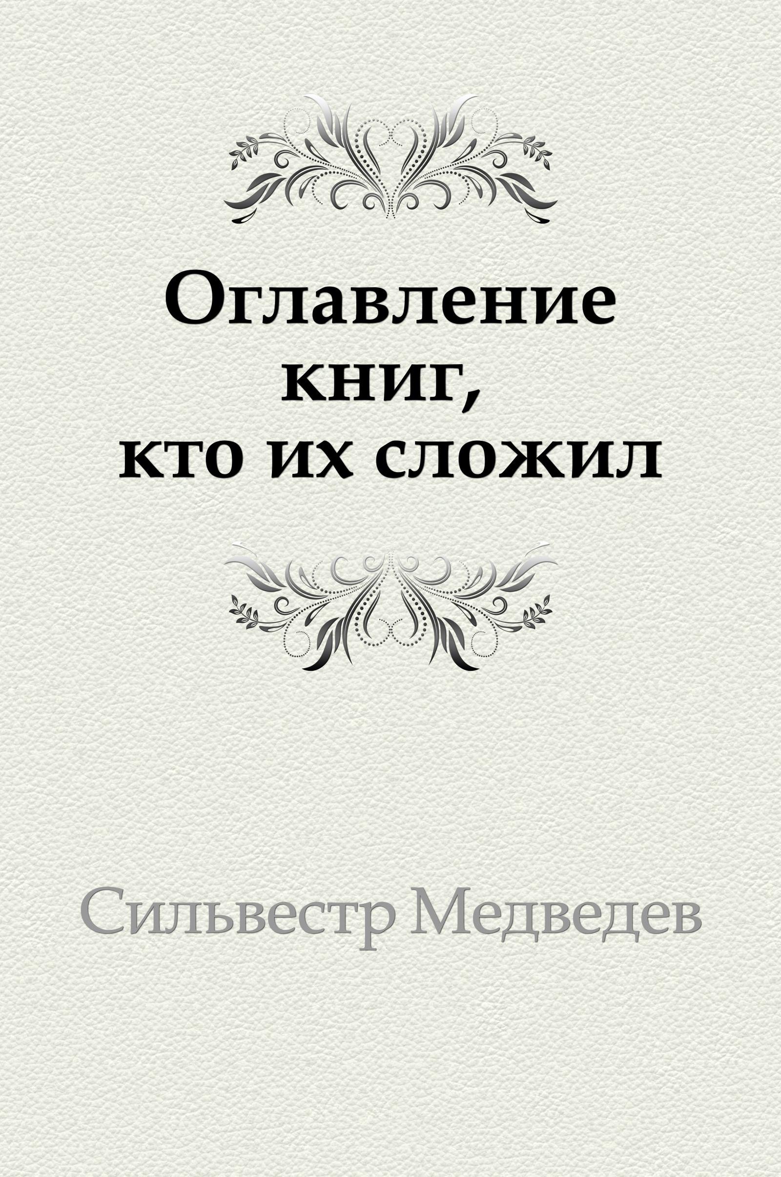 С. Медведев Оглавление книг, кто их сложил
