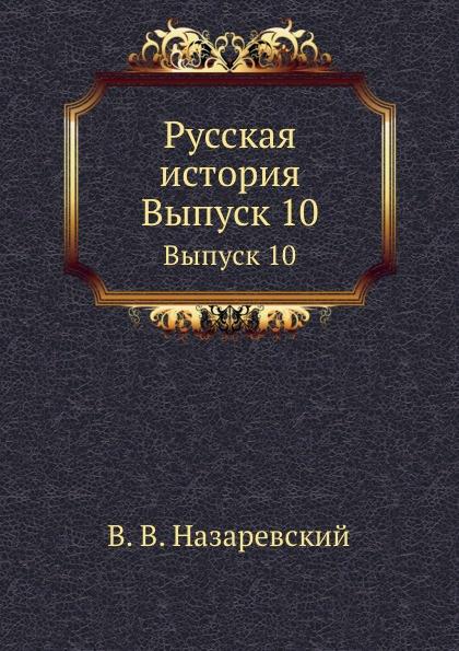 В. В. Назаревский Русская история. Выпуск 10
