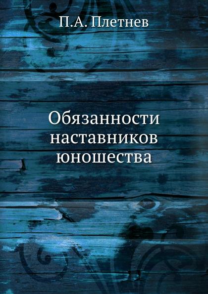 П.А. Плетнев Обязанности наставников юношества