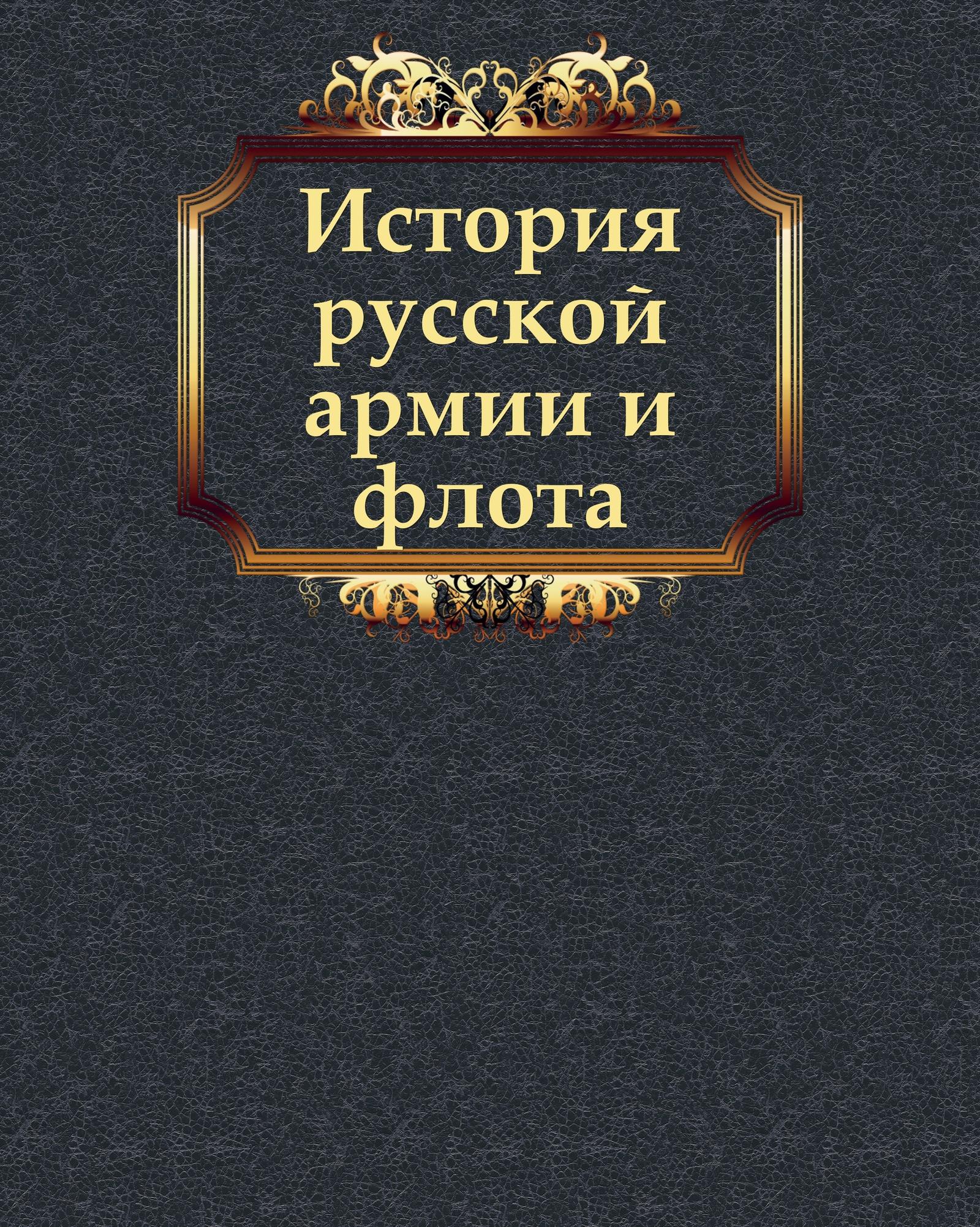 Неизвестный автор История русской армии и флота филюшкин а победы русской армии и флота