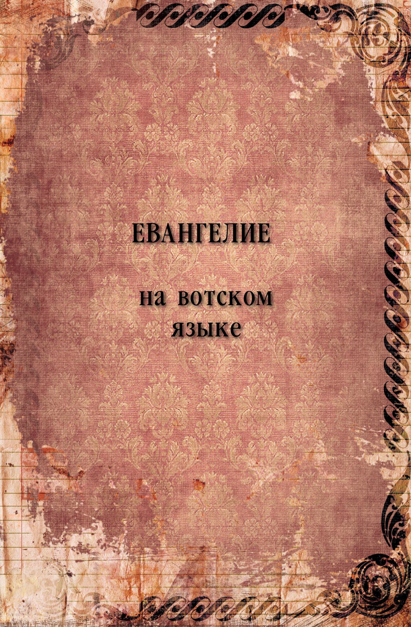 Неизвестный автор Евангелие на вотском языке