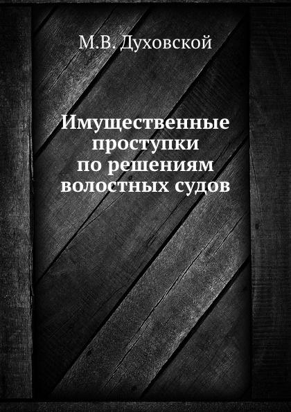 М.В. Духовской Имущественные проступки по решениям волостных судов