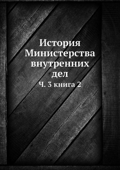 Неизвестный автор История Министерства внутренних дел. Часть 3 книга 2