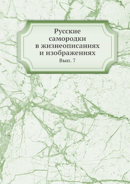 А.И. Яцимирский Русские самородки в жизнеописаниях и изображениях. Вып. 7
