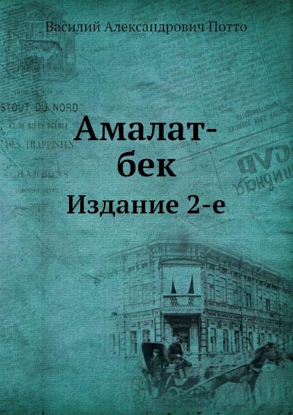 В.А. Потто Амалат-бек. Издание 2-е