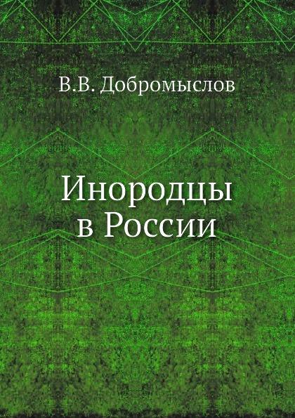 Инородцы в России