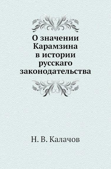 О значении Карамзина в истории русскаго законодательства