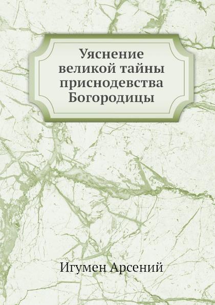 Игумен Арсений Уяснение великой тайны приснодевства Богородицы