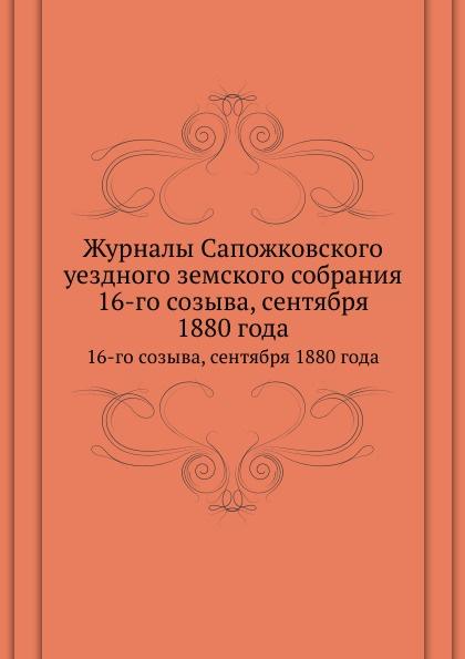 цены Неизвестный автор Журналы Сапожковского уездного земского собрания. 16-го созыва, сентября 1880 года