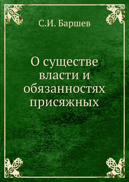 С.И. Баршев О существе власти и обязанностях присяжных