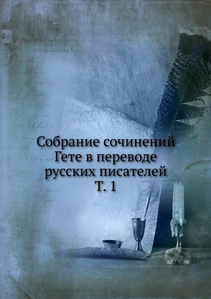 Собрание сочинений Гете в переводе русских писателей. Том 1