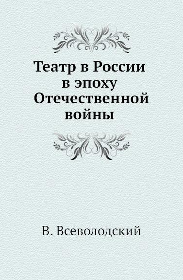 Театр в России в эпоху Отечественной войны