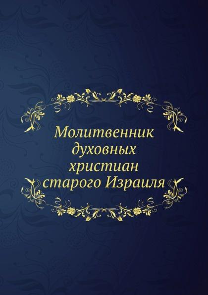 Неизвестный автор Молитвенник духовных христиан старого Израиля неизвестный автор кавказский календарь на 1848 год