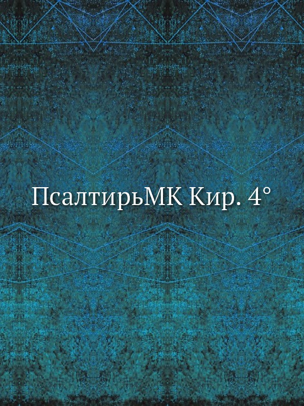 Неизвестный автор ПсалтирьMK Кир. 4.