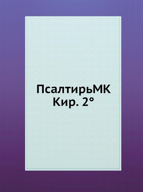 Неизвестный автор ПсалтирьМК Кир. 2.