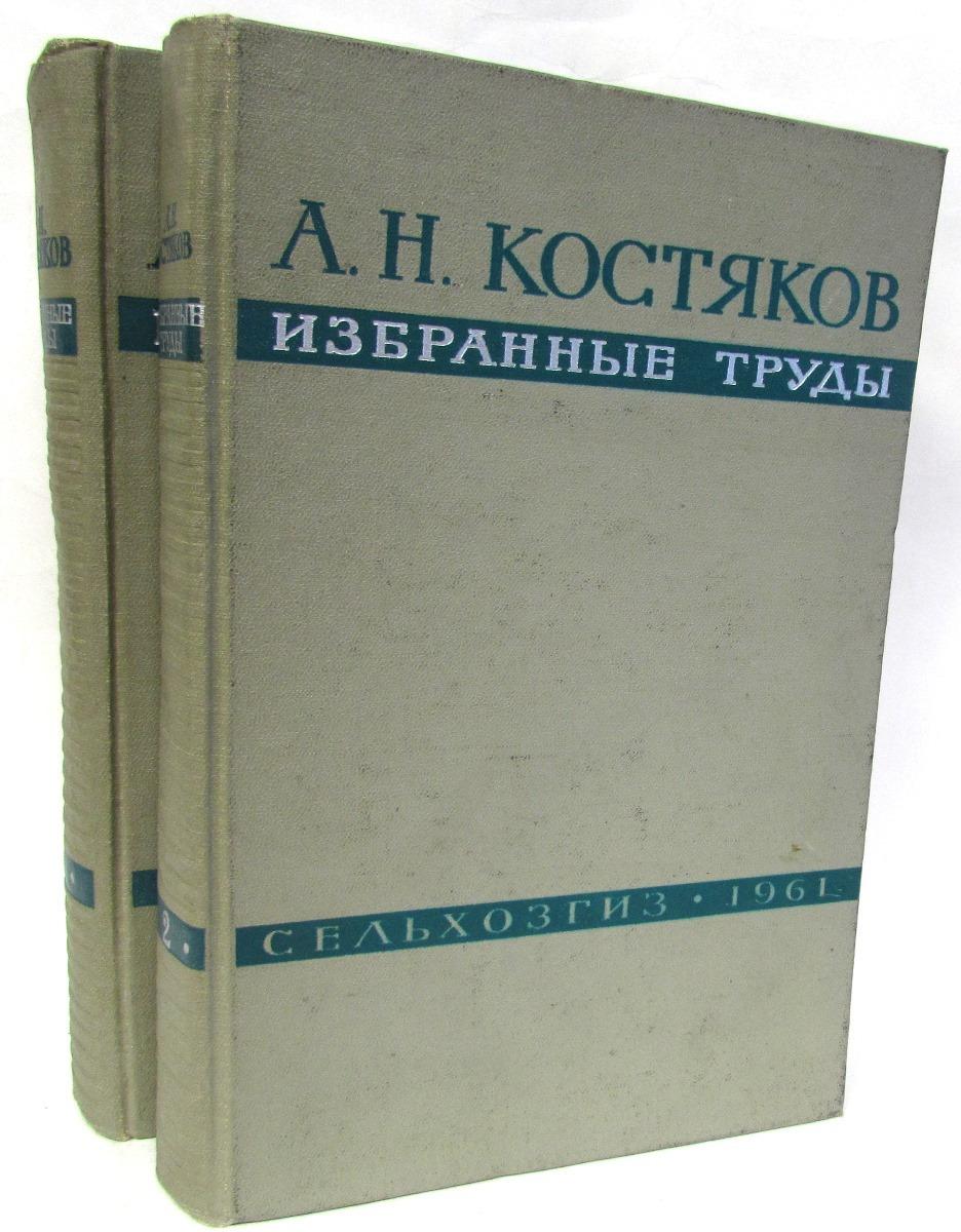 А.Н. Костяков. Избранные труды (комплект из 2 книг)