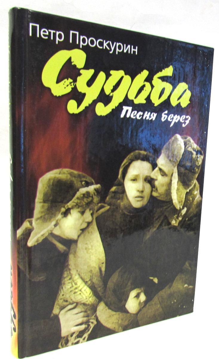 П.Л. Проскурин Судьба. Книга третья. Песня берез