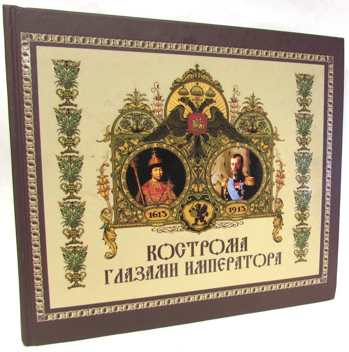 Дружнева Н.А. Кострома глазами императора