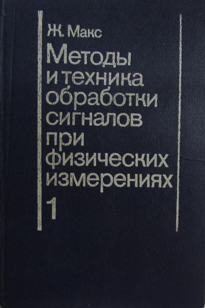 Ж. Макс Методы и техника обработки сигналов при физических измерениях. Том 1