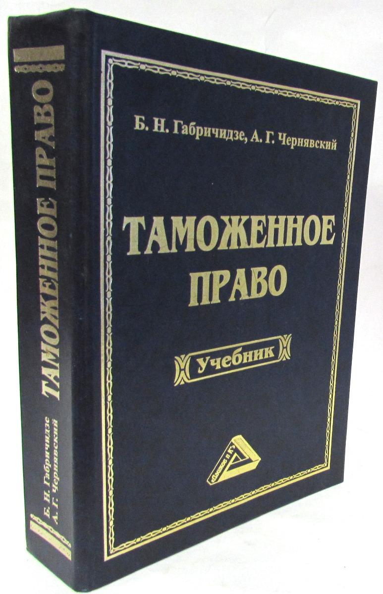 Б.Н. Габричидзе, А.Г. Чернявский Российское таможенное право