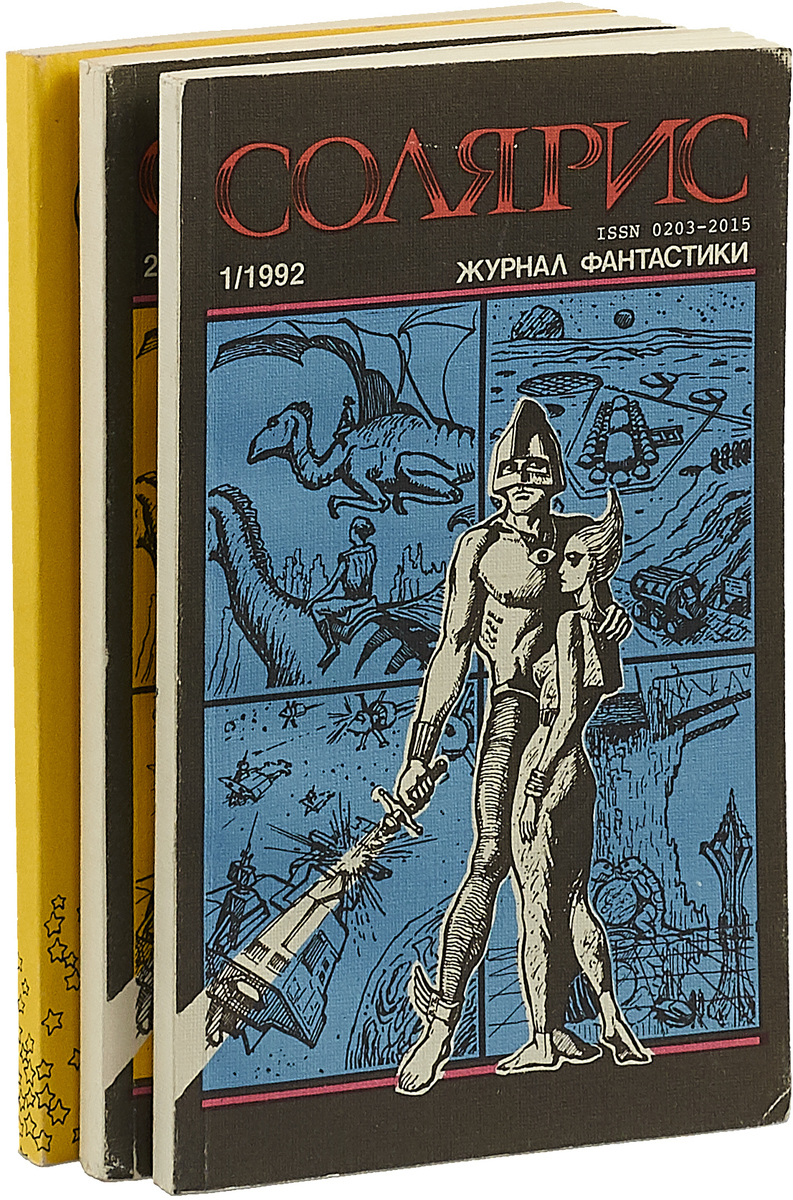 Борис Крылов Журнал фантастики 'Солярис' 1992 г. (компект из 3 книг) солярис