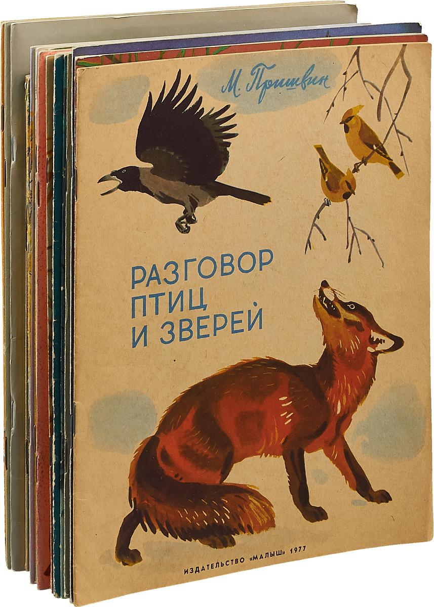 Чехов А., Толстой Л., Сладков Н. и др. Детские рассказы о животных для детей (комплект из 26 книг)