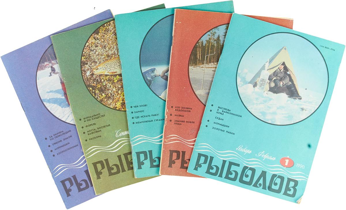 Журнал Рыболов. Неполный комплект за 1990 год (комплект из 5 журналов) журнал полиграфия 7 1990
