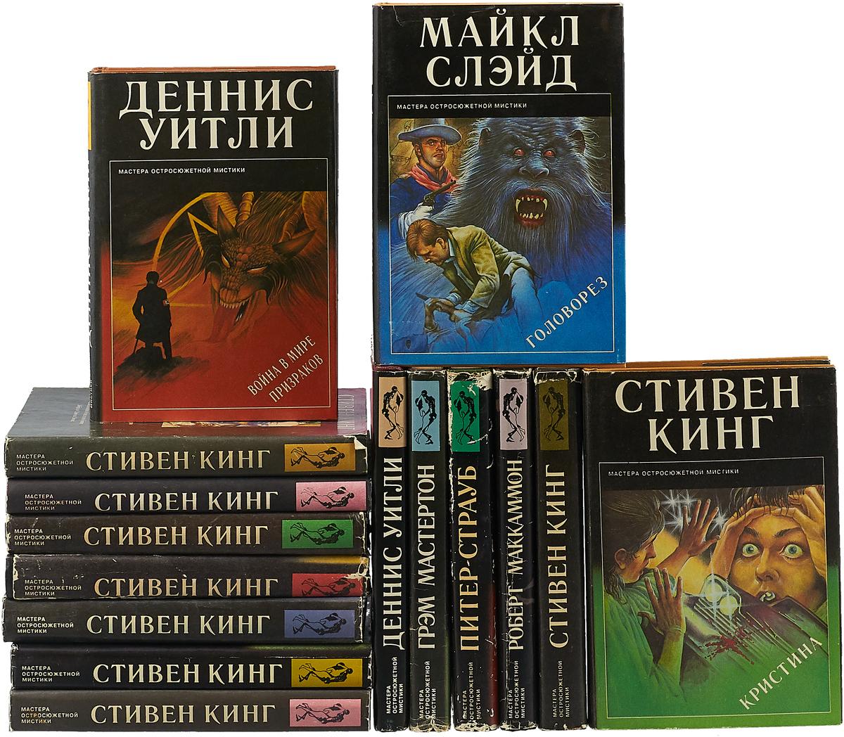 Серия Мастера остросюжетной мистики (комплект из 15 книг) серия мастера остросюжетной мистики комплект из 15 книг