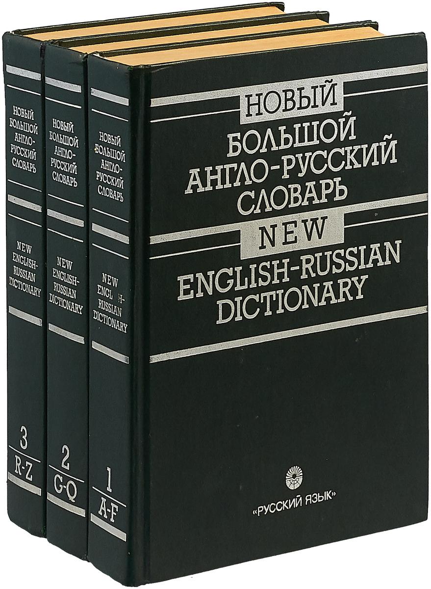 Новый большой англо-русский словарь / New English-Russian Dictionary (комплект из 3 книг)