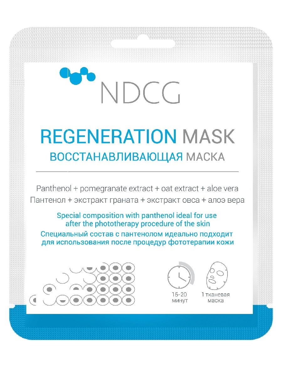 Маска косметическая NDCG Восстановление, для лица