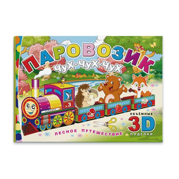 Набор для изготовления игрушки Феникс+ 40567, 40567