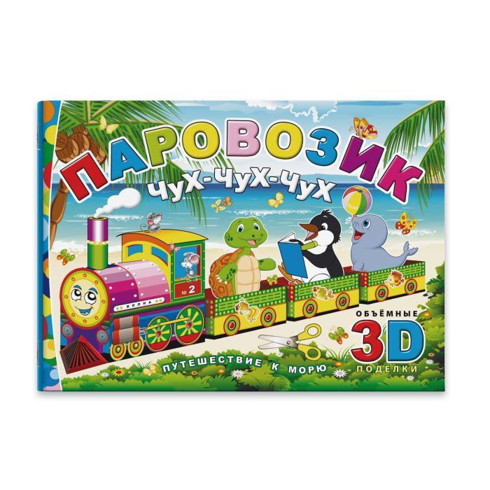 Набор для изготовления игрушки Феникс+ 40566, 40566