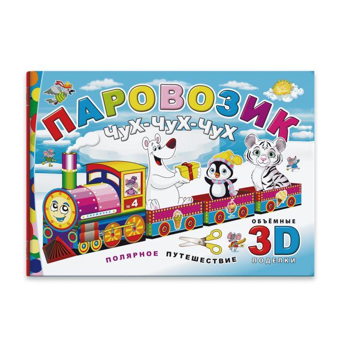 Набор для изготовления игрушки Феникс+ 40565, 40565 Феникс+