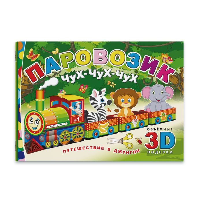 Набор для изготовления игрушки Феникс+ 40564, 40564