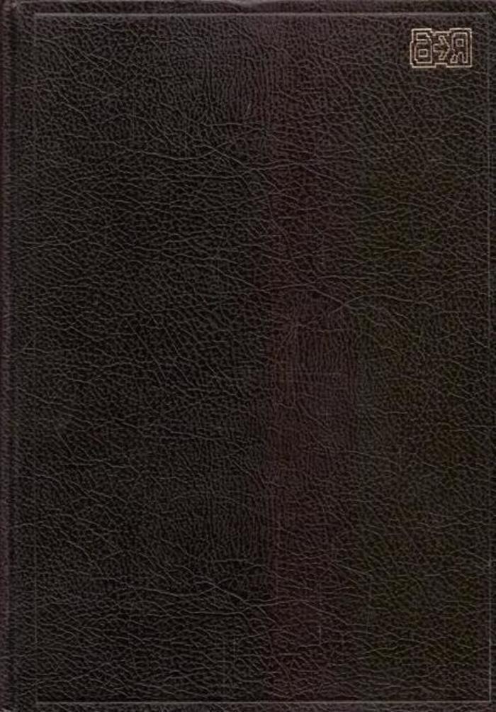 Цвиллинг М.Я. Русско-немецкий словарь. Около 150 000 слов и словосочетаний
