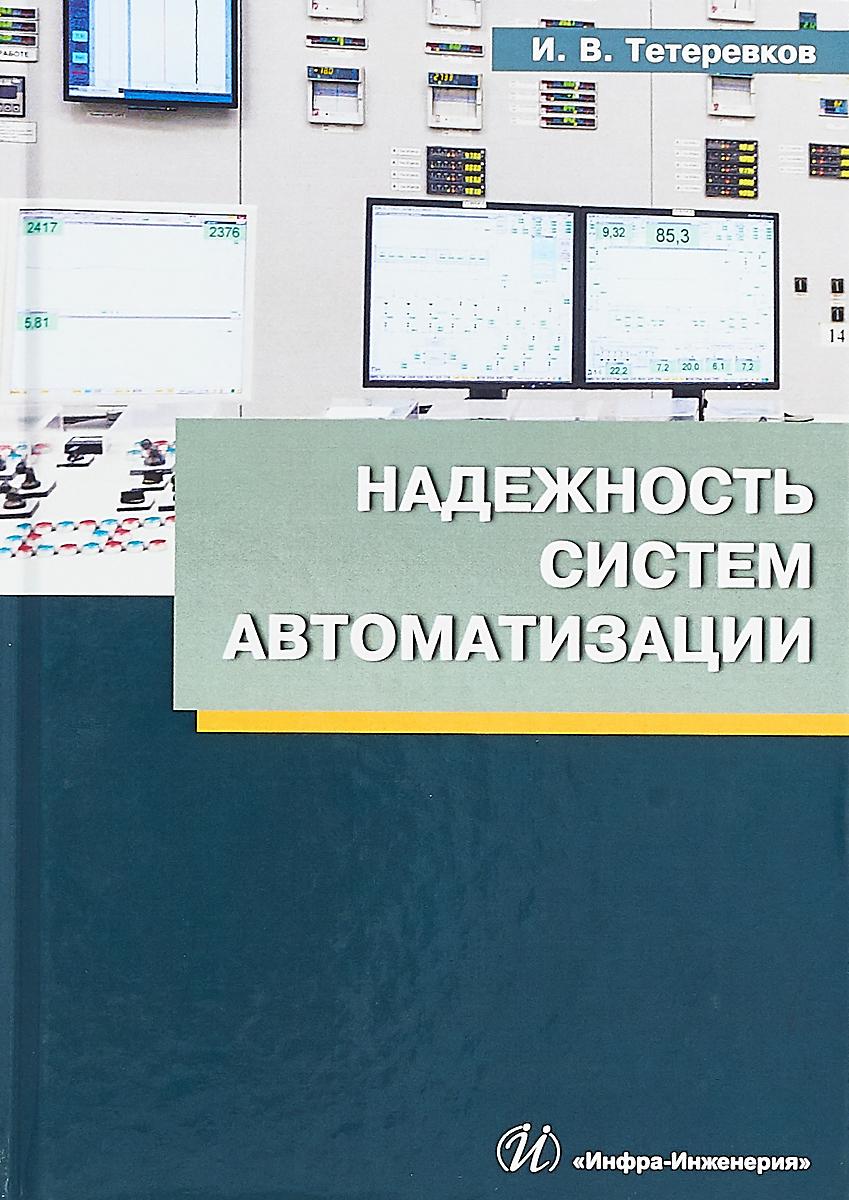 И. В. Тетеревков Надежность систем автоматизации. Учебное пособие