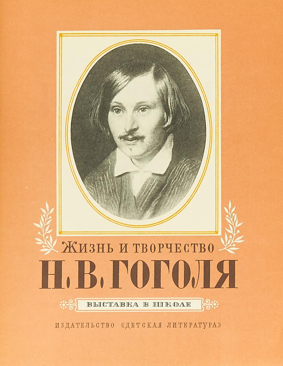 Фото - Жизнь и творчество Н.В. Гоголя детская литература