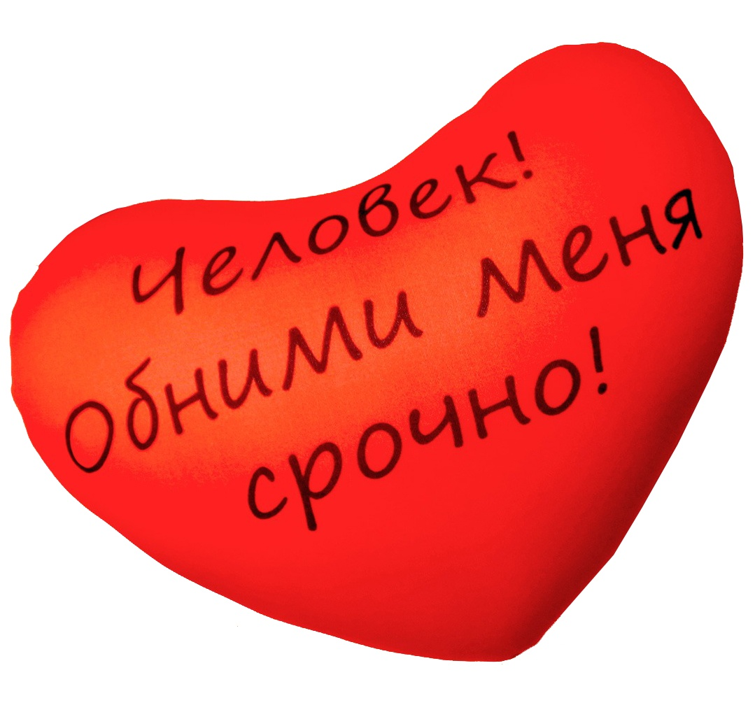 Подушка-игрушка Сириус Сердце, 12018