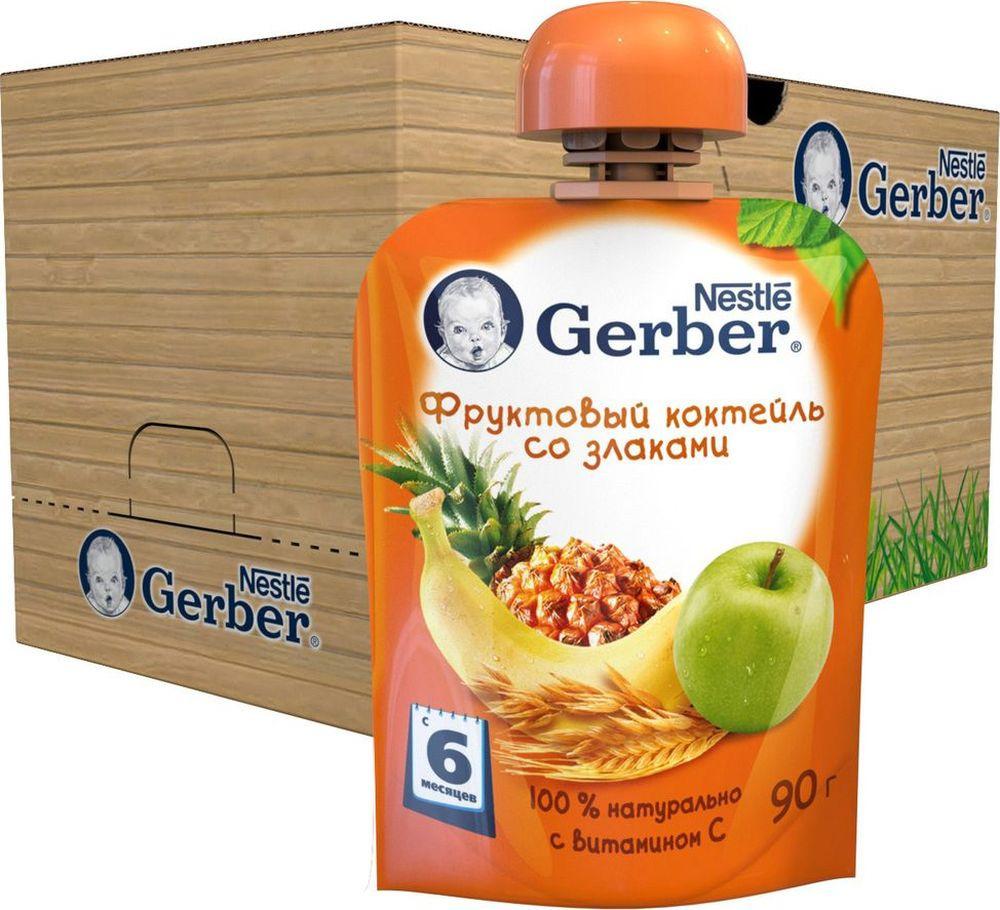 Пюре Фруктовый коктейль со злаками с 6 месяцев Gerber, 16 шт по 90 г12341596Gerber фруктовое пюре Фруктовый коктейль со злаками (с 6 месяцнв) в мягкой упаковке пауч, 90 г. 100% натуральные фрукты с витамином С. Только отборные фрукты для вашего малыша!Изготовлено без использования генетически модифицированных ингредиентов, искусственных консервантов, красителей и ароматизаторов, крахмала и глютена.Идеальной пищей для грудного ребенка является молоко матери. Продолжайте грудное вскармливание как можно дольше после введения прикорма. Необходима консультация специалиста.Открытую упаковку хранить в холодильнике не более 24 часов.Начните кормление с 1 чайной ложки, постепенно увеличивая объем. Готово к употреблению. Не разогревайте упаковку в микроволновой печи. Уважаемые клиенты! Обращаем ваше внимание на то, что упаковка может иметь несколько видов дизайна. Поставка осуществляется в зависимости от наличия на складе.