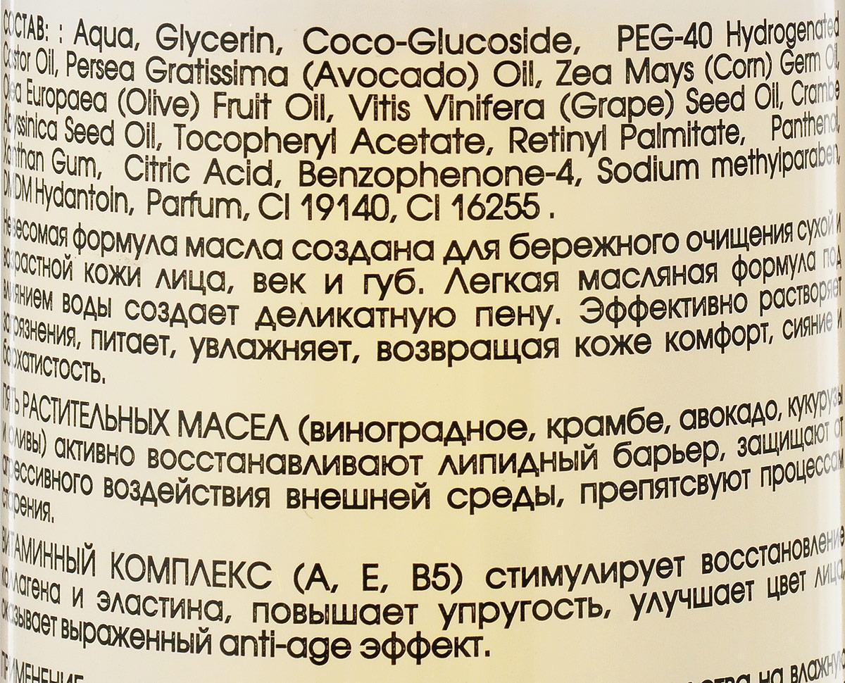 Масло гидрофильное для сухой и возрастной кожи KORA