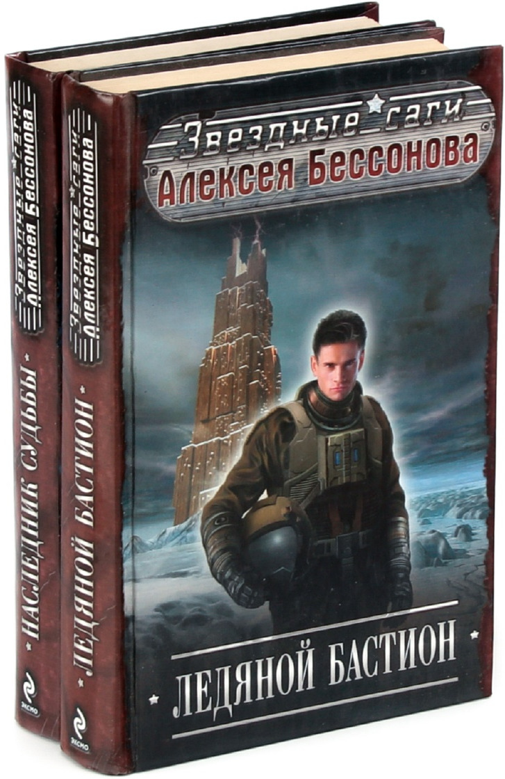 Алексей Бессонов. Цикл \