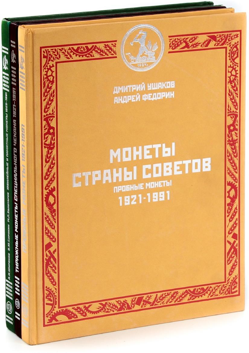 Монеты Страны Советов. Каталог (комплект из 3 книг) о а горобинская каталог монет финляндии 1864 2001