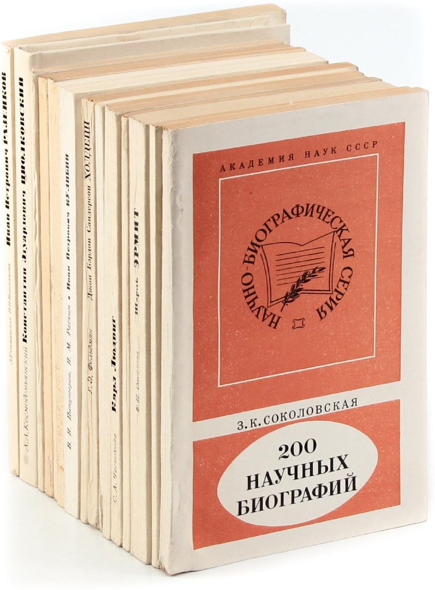 Научно-биографическая серия (комплект из 16 книг)