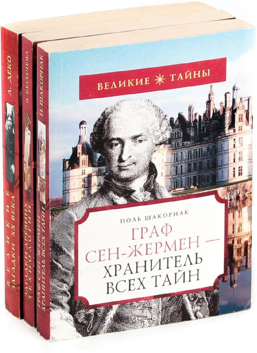 Серия Великие тайны(комплект из 3 книг)