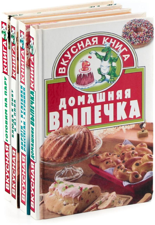 """Серия """"Вкусная книга"""" (комплект из 4 книг)"""