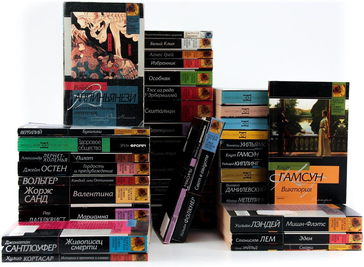 Серия Классическая и современная проза (комплект из 44 книг) серия современная авантюра комплект из 10 книг