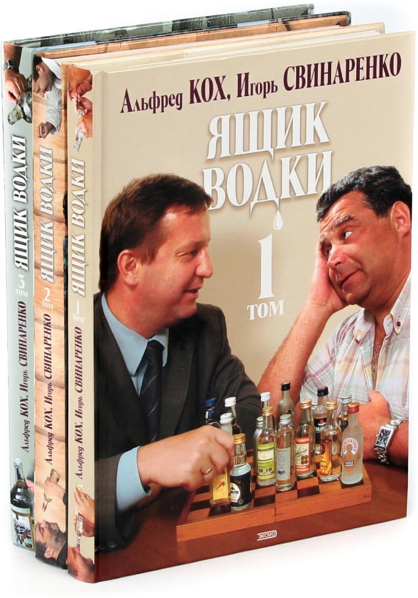 Альфред Кох, Игорь Свинаренко Ящик водки (комплект из 3 книг) недорого