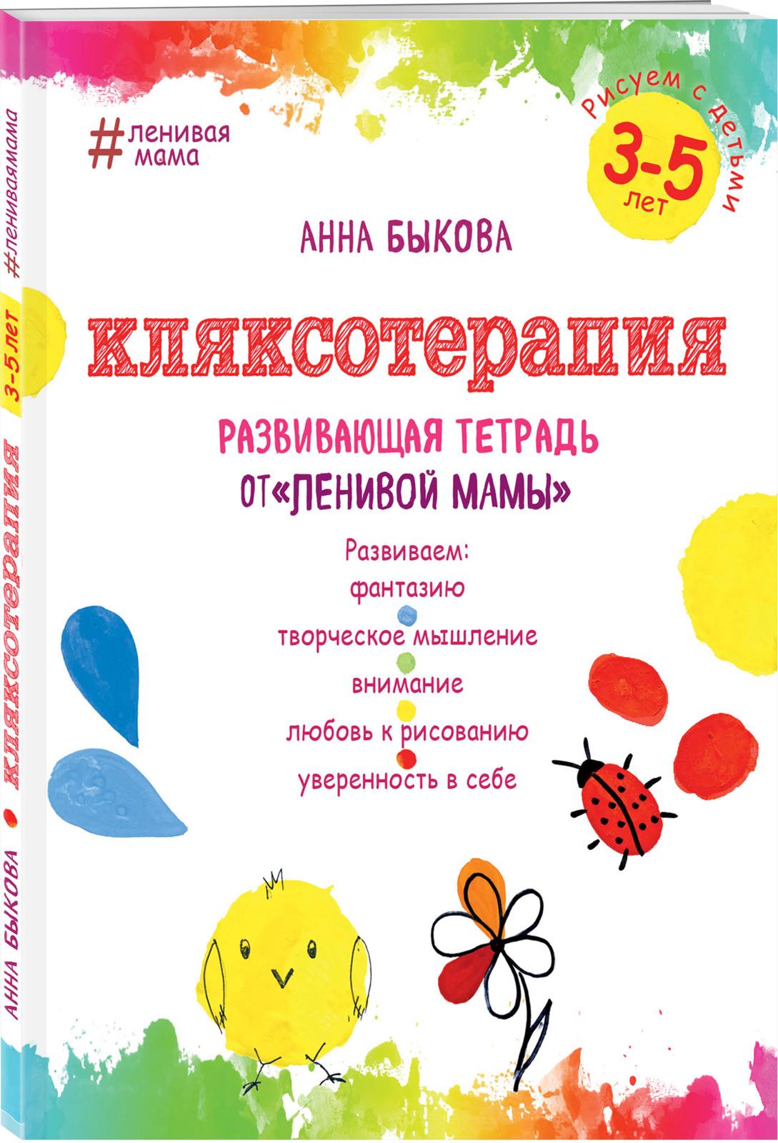 """Анна Быкова Кляксотерапия. Рисуем с детьми 3-5 лет, развивающая тетрадь от """"ленивой мамы"""""""