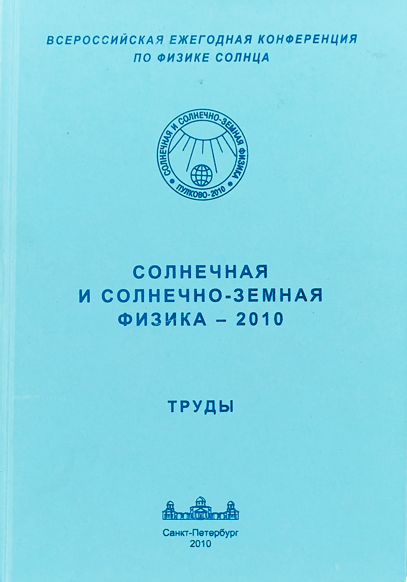 Солнечная и солнечно-земная физика - 2010. Труды цена и фото